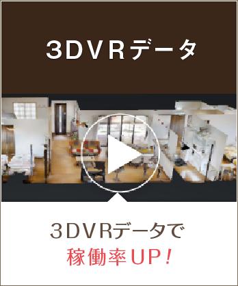 3DVRデータ作成,稼働率UP!