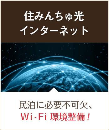 住みんちゅ光のインターネットサービス,民泊に必要不可欠、Wi-Fi環境整備!