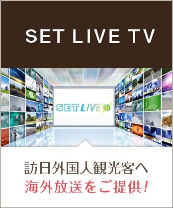 SET LIVE TV,訪日外国人観光客へ海外放送をご提供!