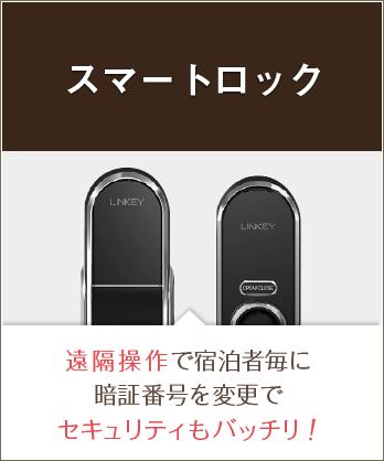 スマートロック,遠隔操作で宿泊者毎に暗証番号を変更できる