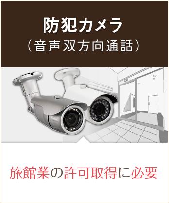 防犯カメラ(音声双方向通話),旅館業の許可取得に必要