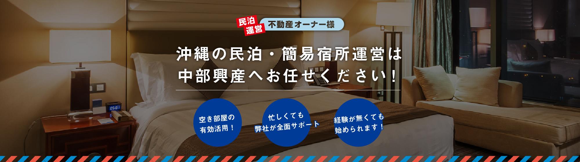 沖縄で民泊運営をお考えなら中部興産株式会社の住みんちゅSTAYへお任せください!空き家の有効活用、忙しいオーナーさんでも任せて安心,経験0でも始められます!